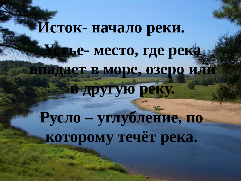 Исток- начало реки. Устье- место, где река впадает в море, озеро или в другу...