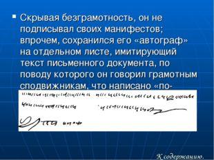 Скрывая безграмотность, он не подписывал своих манифестов; впрочем, сохранилс
