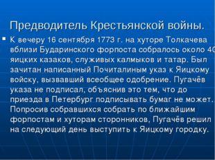 К вечеру 16 сентября 1773г. на хуторе Толкачева вблизи Бударинского фор