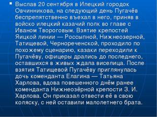 Выслав 20 сентября в Илецкий городок Овчинникова, на следующий день Пугачёв б