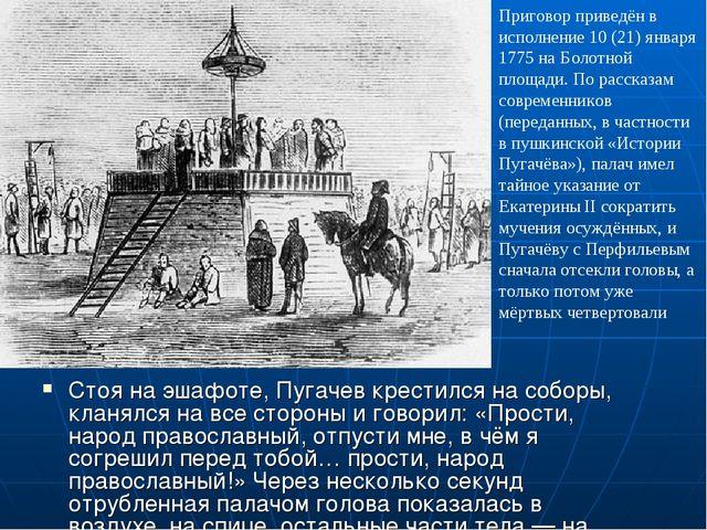 Стоя на эшафоте, Пугачев крестился на соборы, кланялся на все стороны и говор...