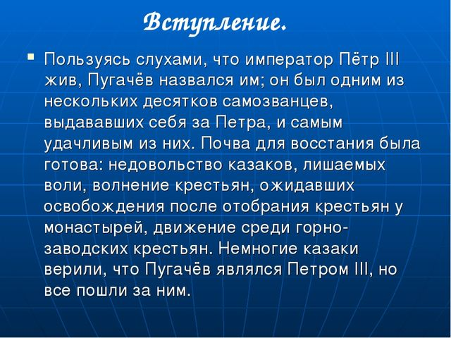 Пользуясь слухами, что император Пётр III жив, Пугачёв назвался им; он был од...