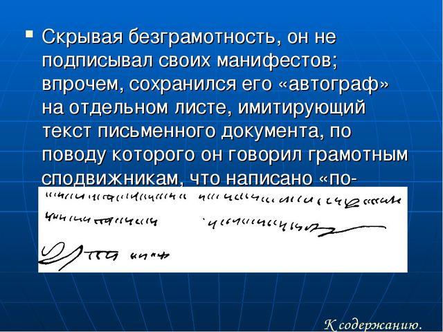 Скрывая безграмотность, он не подписывал своих манифестов; впрочем, сохранилс...