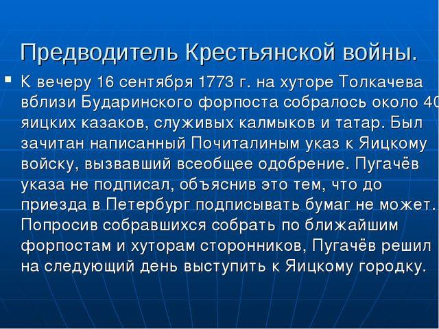 К вечеру 16 сентября 1773г. на хуторе Толкачева вблизи Бударинского фор...