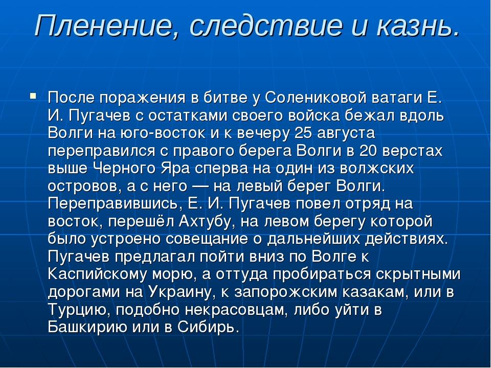 После поражения в битве у Солениковой ватаги Е. И. Пугачев с остатками своего...