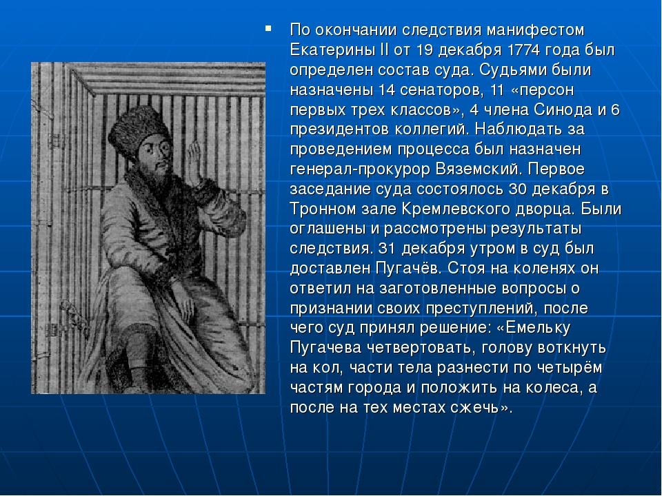 По окончании следствия манифестом Екатерины II от 19 декабря 1774 года был оп...