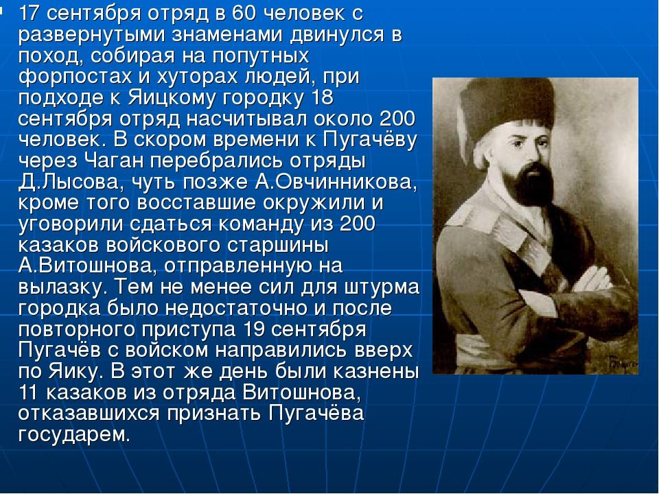 17 сентября отряд в 60 человек с развернутыми знаменами двинулся в поход, соб...