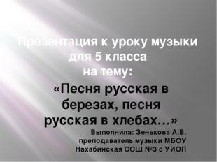 Презентация к уроку музыки для 5 класса на тему: «Песня русская в березах, пе
