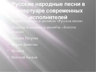 Русские народные песни в репертуаре современных исполнителей Надежа Бабкина и