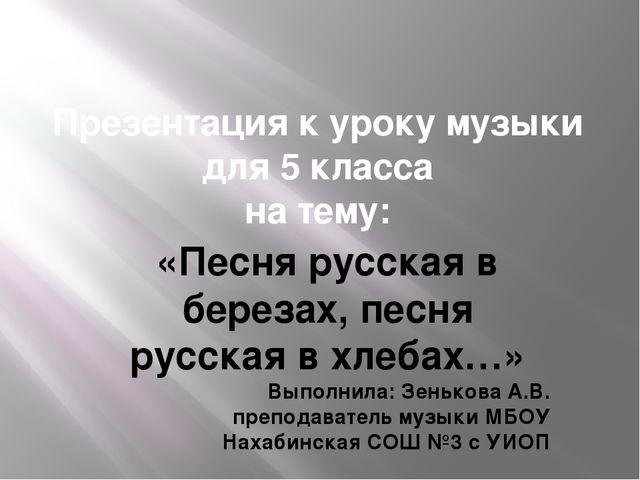 Презентация к уроку музыки для 5 класса на тему: «Песня русская в березах, пе...