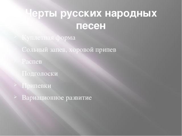 Черты русских народных песен Куплетная форма Сольный запев, хоровой припев Ра...