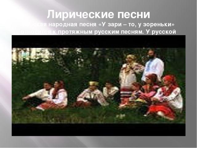 Лирические песни Русская народная песня «У зари – то, у зореньки» относится к...