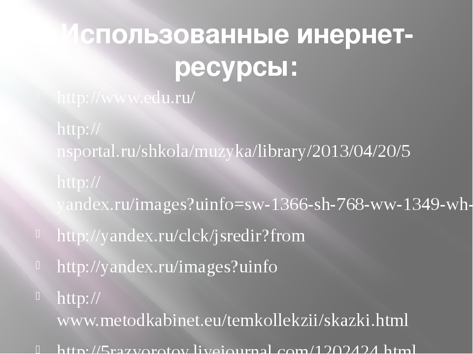 Использованные инернет-ресурсы: http://www.edu.ru/ http://nsportal.ru/shkola/...