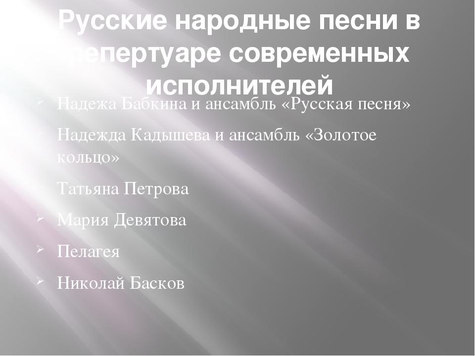 Русские народные песни в репертуаре современных исполнителей Надежа Бабкина и...