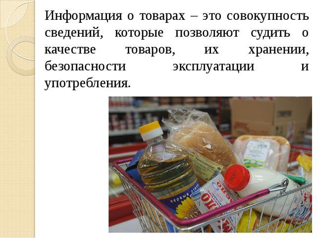 Информация о товарах – это совокупность сведений, которые позволяют судить о...