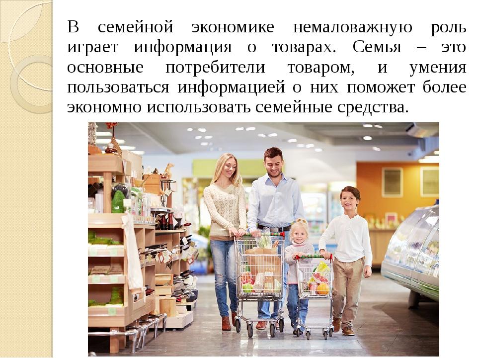 В семейной экономике немаловажную роль играет информация о товарах. Семья – э...