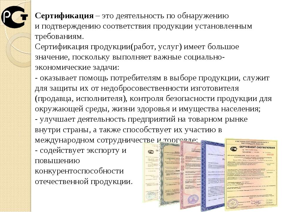 Сертификация – это деятельность по обнаружению и подтверждению соответствия п...