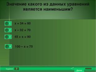 7 Задание Значение какого из данных уравнений является наименьшим? х + 34 = 6
