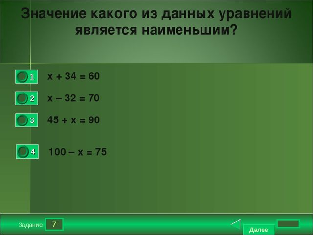 7 Задание Значение какого из данных уравнений является наименьшим? х + 34 = 6...