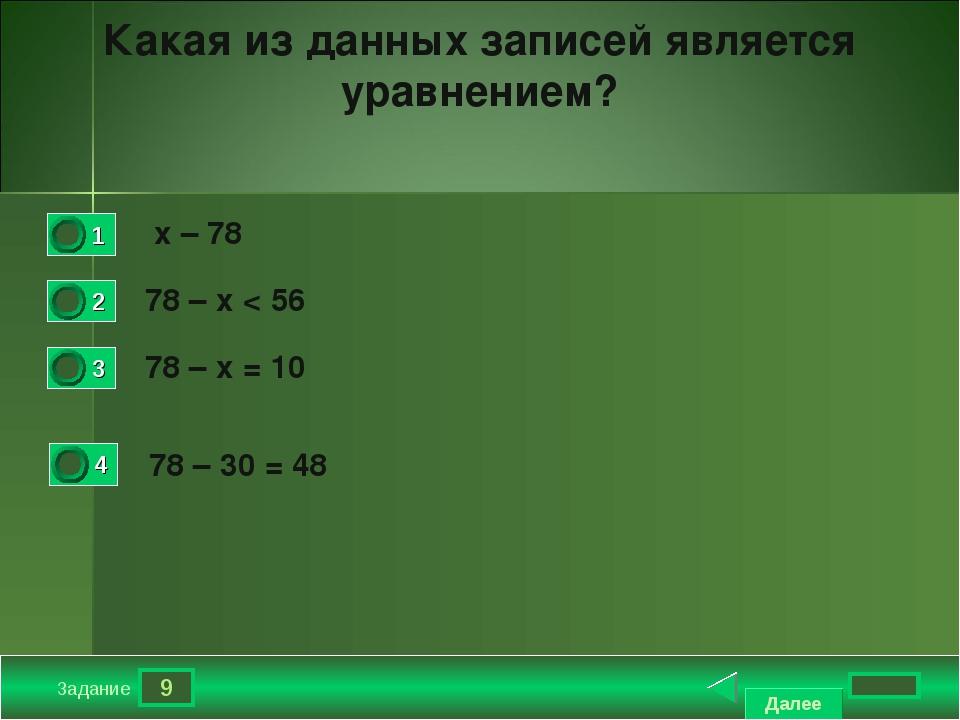 9 Задание Какая из данных записей является уравнением? х – 78 78 – х < 56 7...