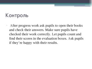 Контроль After progress work ask pupils to open their books and check their a