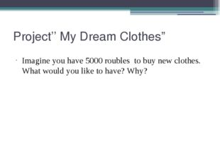 "Project'' My Dream Clothes"" Imagine you have 5000 roubles to buy new clothes."