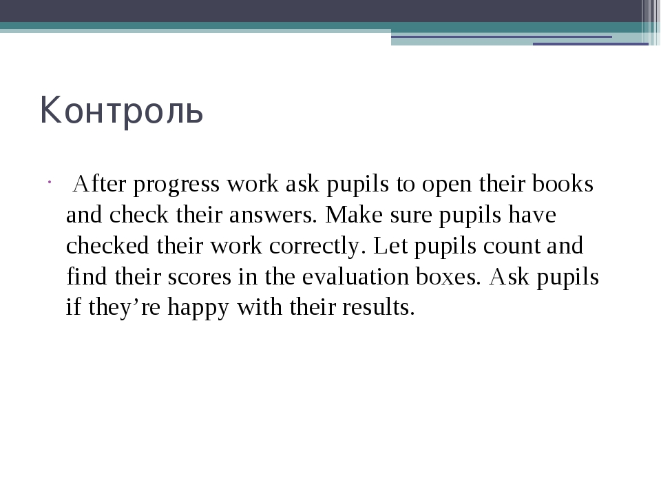 Контроль After progress work ask pupils to open their books and check their a...