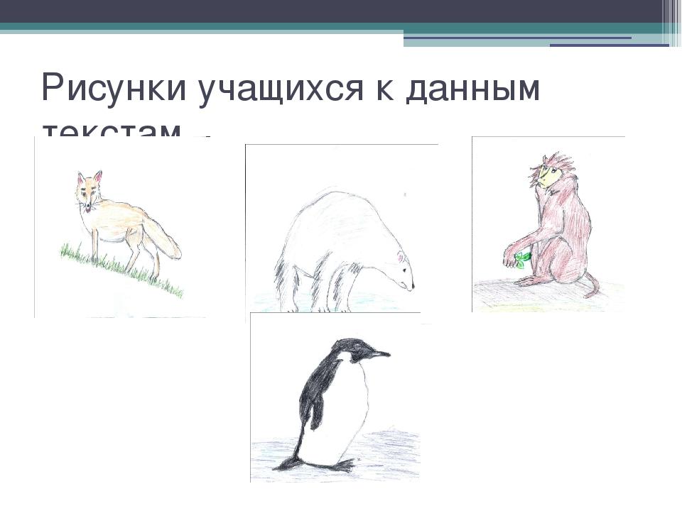 Рисунки учащихся к данным текстам