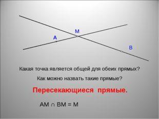 Какая точка является общей для обеих прямых? Как можно назвать такие прямые?