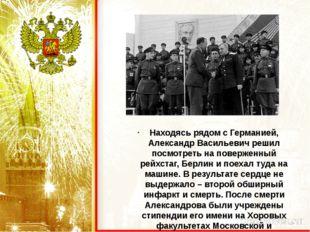 Находясь рядом с Германией, Александр Васильевич решил посмотреть на повержен