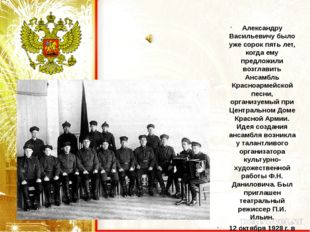 Александру Васильевичу было уже сорок пять лет, когда ему предложили возглави