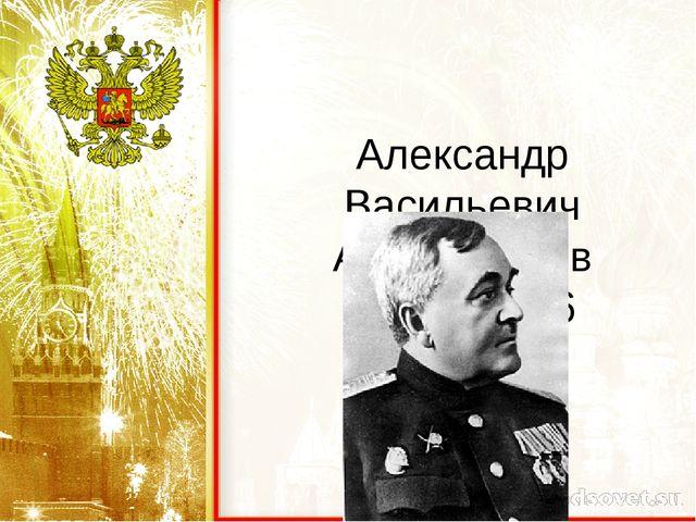 Александр Васильевич Александров 1883 - 1946