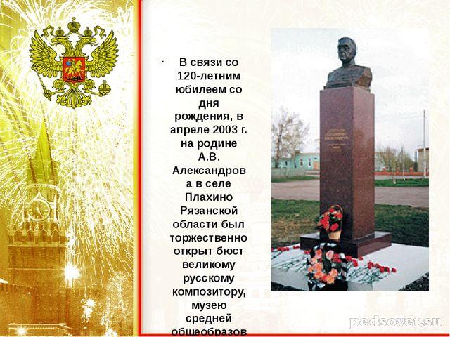В связи со 120-летним юбилеем со дня рождения, в апреле 2003 г. на родине А.В...