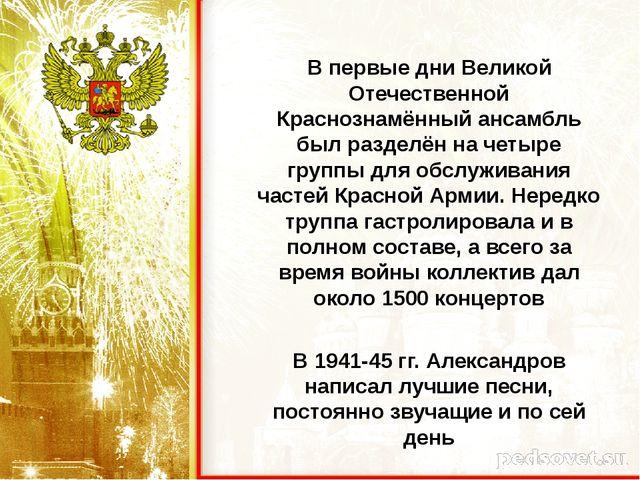 В первые дни Великой Отечественной Краснознамённый ансамбль был разделён на...