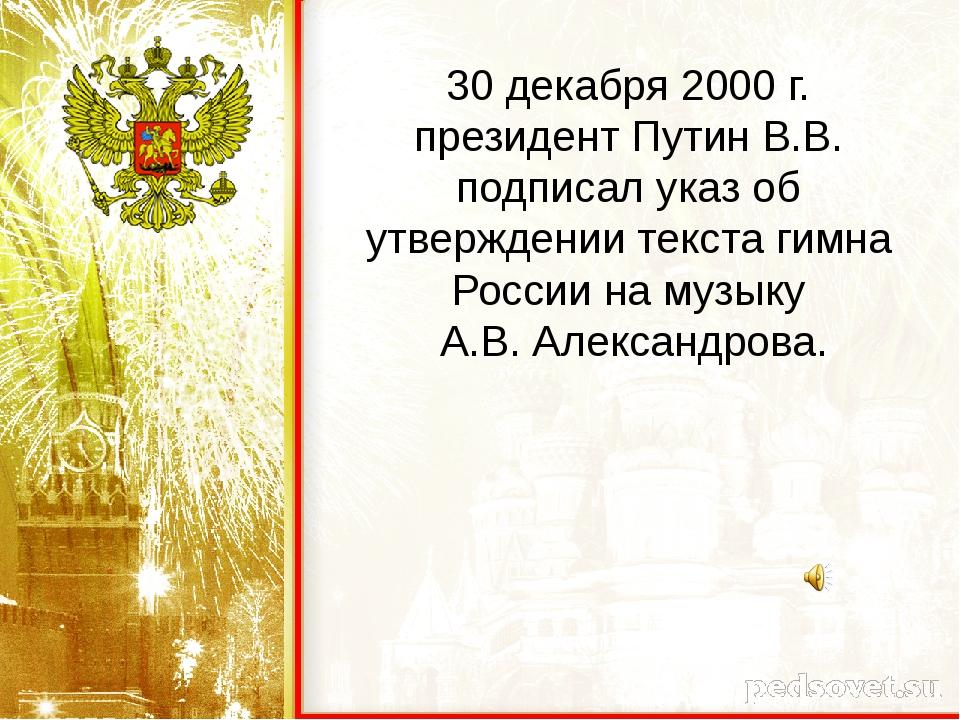 30 декабря 2000 г. президент Путин В.В. подписал указ об утверждении текста г...