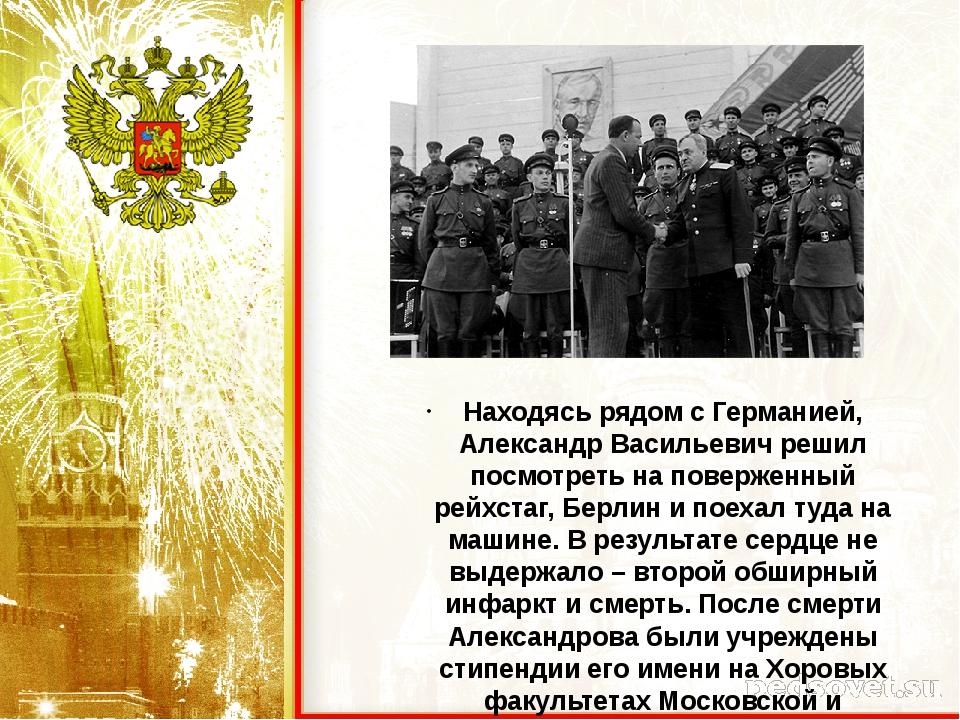 Находясь рядом с Германией, Александр Васильевич решил посмотреть на повержен...