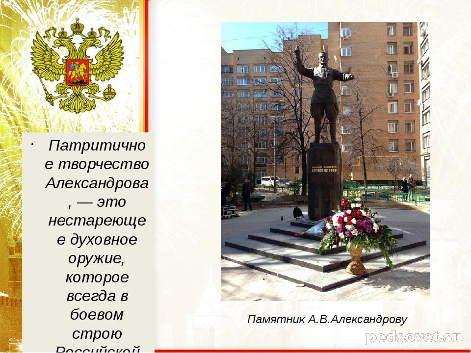 Патритичное творчество Александрова, — это нестареющее духовное оружие, котор...