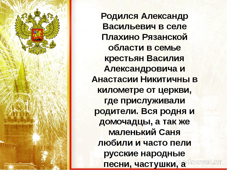 Родился Александр Васильевич в селе Плахино Рязанской области в семье крестья...