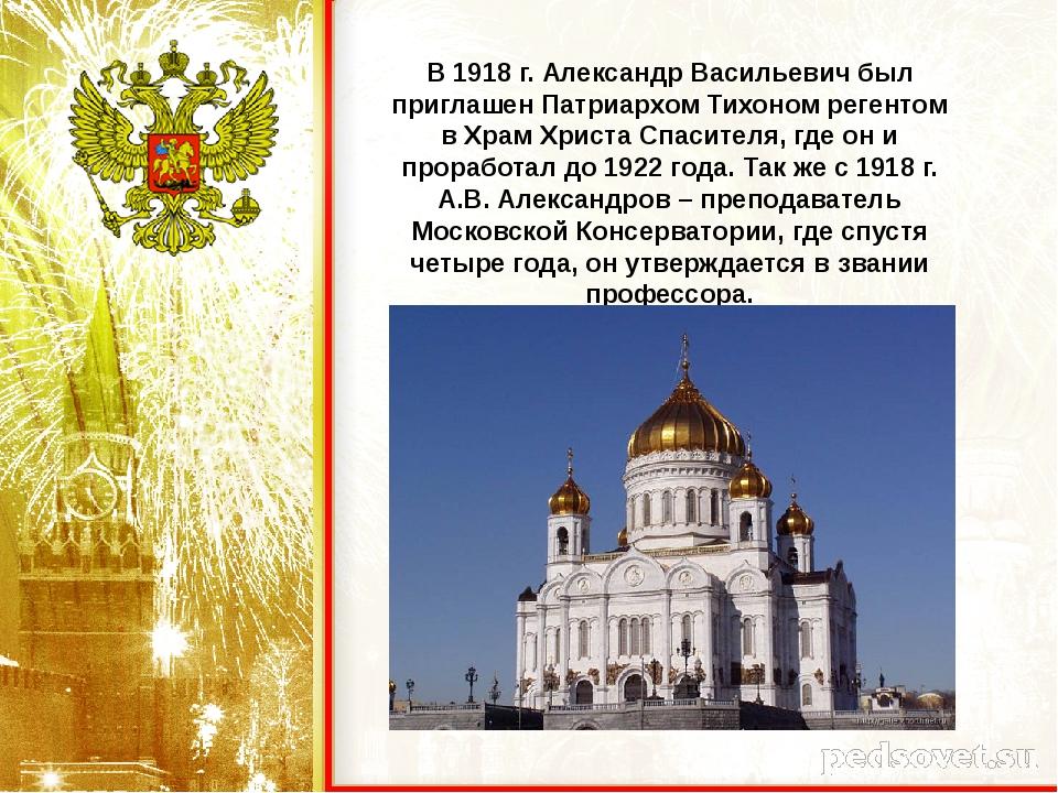В 1918 г. Александр Васильевич был приглашен Патриархом Тихоном регентом в Хр...