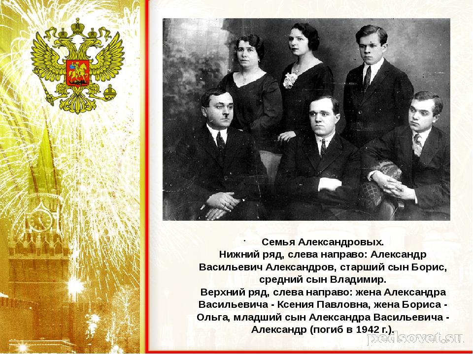 Семья Александровых. Нижний ряд, слева направо: Александр Васильевич Александ...
