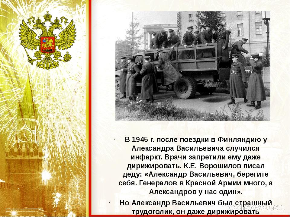 В 1945 г. после поездки в Финляндию у Александра Васильевича случился инфаркт...