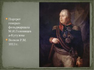 Портрет генерал-фельдмаршала М.И.Голенищева-Кутузова Волков Р.М. 1813 г.