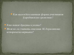 Как выглядела военная форма участников Бородинского сражения? Кто такие драгу