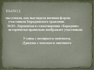 мы узнали, как выглядела военная форма участников Бородинского сражения. М.Ю.