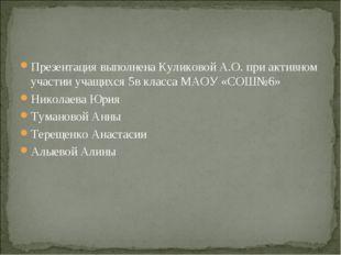 Презентация выполнена Куликовой А.О. при активном участии учащихся 5в класса