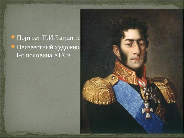 Портрет П.И.Багратиона Неизвестный художник. I-я половина XIX в