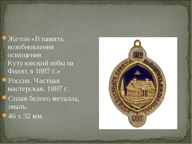 Жетон «В память возобновления освящения Кутузовской избы на Филях в 1887 г.»...