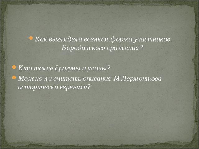 Как выглядела военная форма участников Бородинского сражения? Кто такие драгу...