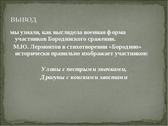 мы узнали, как выглядела военная форма участников Бородинского сражения. М.Ю....