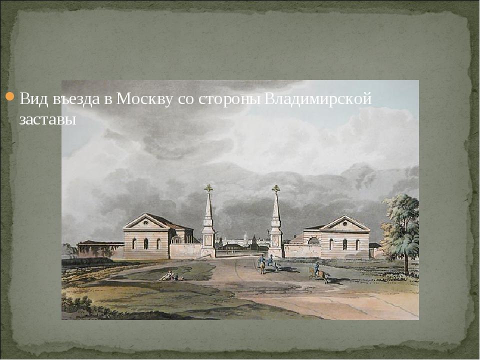 Вид въезда в Москву со стороны Владимирской заставы
